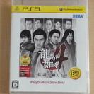 【売切御礼】送料込! PS3ソフト 『龍が如く4  伝説を継ぐもの』