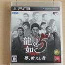【売切御礼】送料込! PS3ソフト 『龍が如く5  夢、叶えし者』