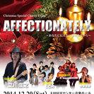 ☆★Xmas ファッションショー★☆
