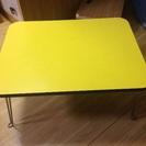 黄色折りたたみテーブル