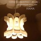 新品:ペンダントライト 照明 花 -ハナ [HANA] デザイナー...