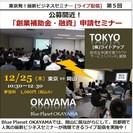 【ライブ配信】 公募間近!「創業補助金・融資」申請セミナー