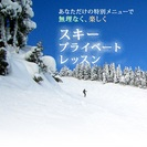 ★北海道出張スキーレッスン!ご指定のスキー場まで伺います!!
