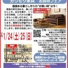 ★1/24(土)25(日)カリモク家具新横浜ショールーム『お買得フェア』
