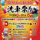 年末洗車祭り開催!!☆町田エース☆
