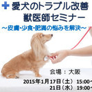 愛犬のトラブル改善・獣医師セミナー