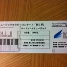 「先着5名様無料ご招待!」 音楽セラピー Xmasコンサート 「安...