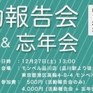 【12/27 イベント】2014年 緊急支援・東北活動 報告会