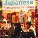 ≪終了≫本 【フレーズブック / 辞書】 日本語