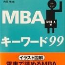 ≪終了≫本 【経営戦略・マーケティング】 MBA キーワード99