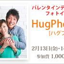 ☆★ ハグフォトイベント(撮影会) 参加費1,000円 ★☆