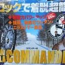 タイヤチェーン上げます KEIKA COMMANDERⅡ【非金属タ...