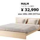 SOLD: IKEA クイーンサイズベッド MALM + マットレ...