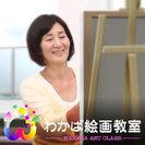 町田市成瀬の絵画教室|わかば絵画教室