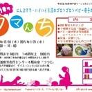 にんぷママ・低月齢ベビーとママの漫画部屋「タマんち」 1/21(水)