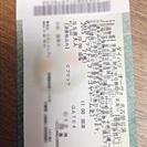 売約済み★SS席チケットが2000円、最大4枚分8000円引きに!...