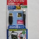 フレキシブル USB 延長ケーブル 2.0対応