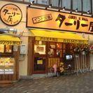 渋谷駅より徒歩5分 時給1100円以上 インドレストランのホール&...