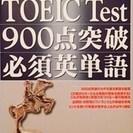 本 【TOEIC test】 900点突破 必須英単語