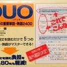 ≪終了≫本 【DUO】 現代英語の重要単語・熟語 2400