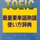本 【TOEIC】 最重要単語熟語 使い方辞典 南雲堂フェニックス