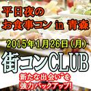 30代限定!平日夜のお食事コン@青森(青森駅周辺)
