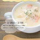 スープフェス2015 ~日本で一番あたたまる場所~