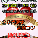 「Valentine Party」 in 高崎@20代限定
