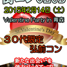 「Valentine Party」 in 弘前@30代限定