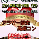 【群馬街コン】Valentine Party in 高崎@アラサー限定