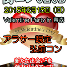【青森街コン】Valentine Party in弘前@アラサー限定