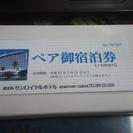 鹿児島サンロイヤルホテルペア宿泊券