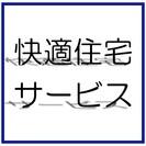 静岡県東部を中心にお見積もり無料で不要品の片付けをし...