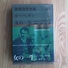 世界文学全集・16<女の一生> 【著】モーパッサン