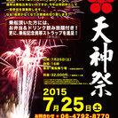 ◆平成27年◆天神祭船渡御券、発売!