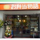 【バイトワン】お弁当物語 淀屋橋店 | 大阪の飲食店アルバイト・バ...