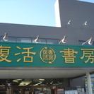 復活書房小田原店 店舗スタッフ募集!大学生、フリーターさん大歓迎!!