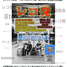 Fantastic Alive 2015 [與那嶺商会]レコ発〜九...