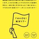 FUKUSHI就活ツアー@大阪