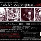 キングコング西野亮廣さんの絵本原画展を奈良で開催!ニューヨークでの...