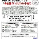 ◆子育て応援講座◆ 子育てが100倍楽しくなる「多言語DEのびのび...