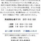 2月の英会話イベント The Jump名古屋
