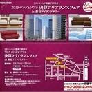 ★2/21(土)22(日)フランスベッド・新宿アイランド『ベッド&...