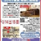 ★3/14(土)15(日)カリモク家具新横浜ショールーム『特別ご招待会』