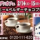 【無料】アレグレガーデンカフェ★新築住宅見学会