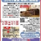★2/28(土)3/1(日)カリモク家具新横浜ショールーム『特別ご...