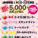 ♡バレンタインデー特別企画♡抽選会開催!