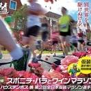 第2回スポニチ・バラとワインマラソン2015 in ハウステンボス...