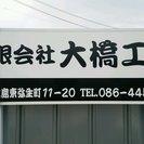 職人さん大募集!!