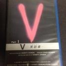 VHS ビデオ V (来訪者)パートⅠからパートⅤ、続くV2(ビジ...